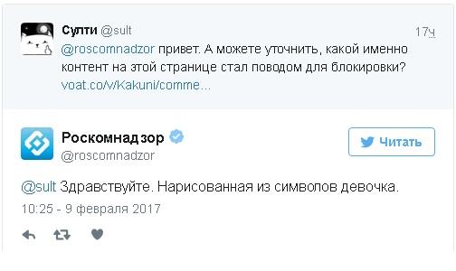 """Роскомнадзор заблокировал """"девочку"""" из двоеточий"""