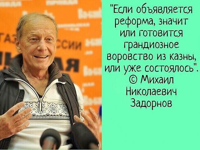 Михаил Задорнов был прав. О власти и властителях