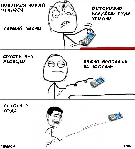 Судьба телефона