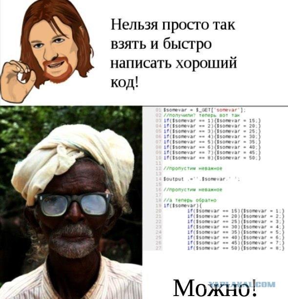 Шутка для программистов - ЯПлакалъ: www.yaplakal.com/forum2/topic491740.html
