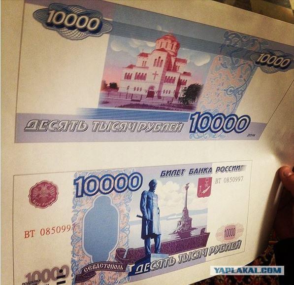 Новая купюра в 10.000 рублей