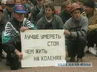 Шахтеры Донбасса объявили ультиматум Киеву
