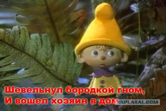 """""""Самый маленький гном """", отечественный мультфильм."""