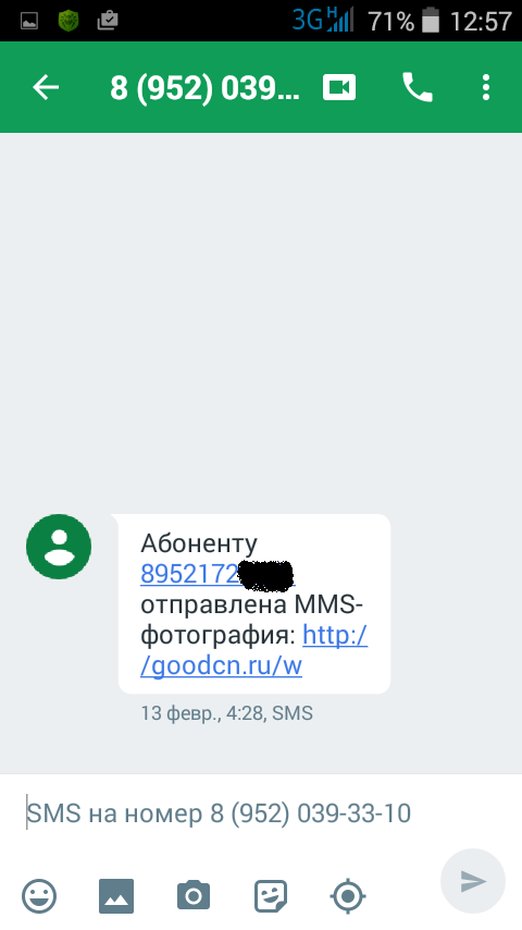 если мошенничество смс с коротких номеров особенности