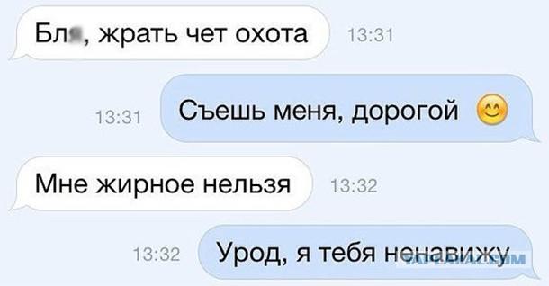 переписка смс я не люблю тебя