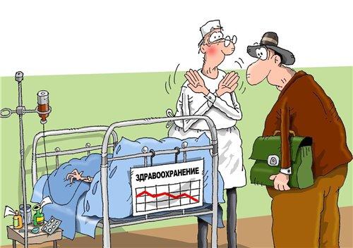 Правительство на 33% сокращает расходы на здравоохранение