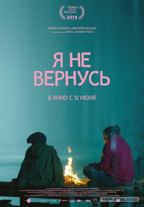 «Верни Меня Песни Из Фильма» / 2008