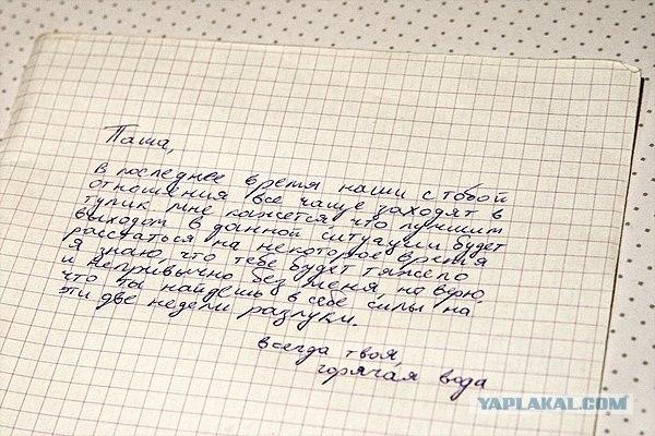 Прощальное письмо парню от беременной девушки 16