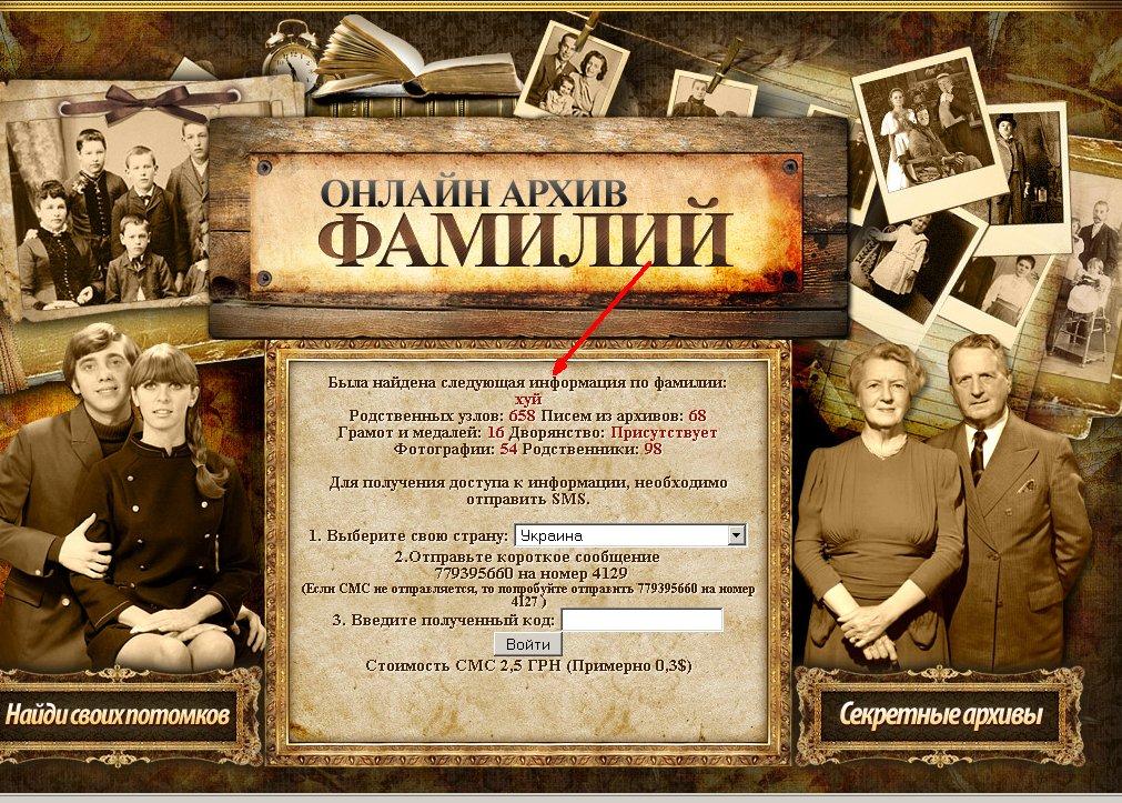 где как найти своих предков в интернете фото: есть