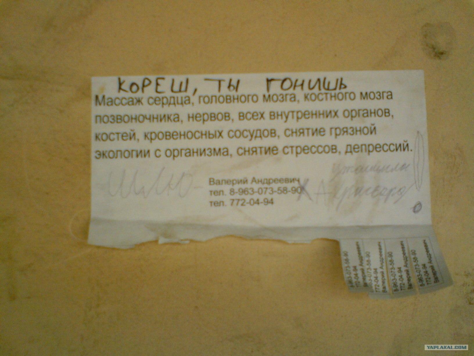 Форум объявлений челябинска