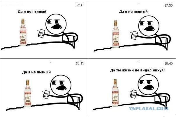 Пьян 1 фотография