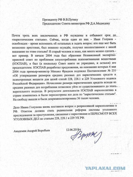 Академик РАН Андрей Воробьев обратился к президенту с требованием пересмотреть все уголовные дела по «наркотическим» статьям