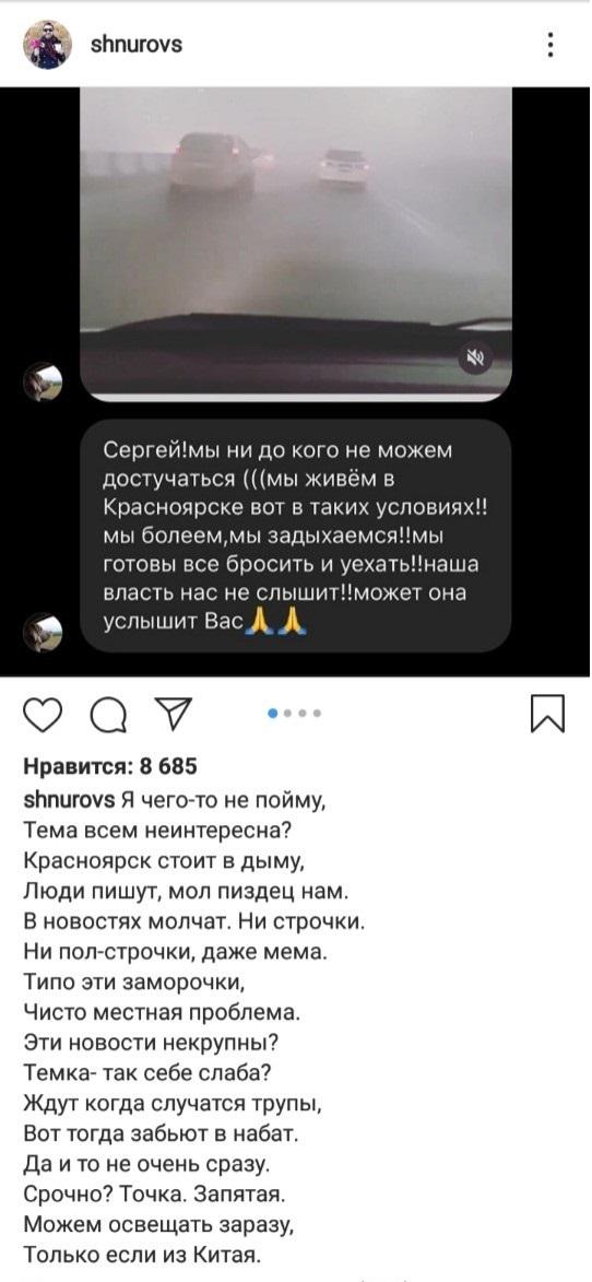 Шнуров о Красноярске
