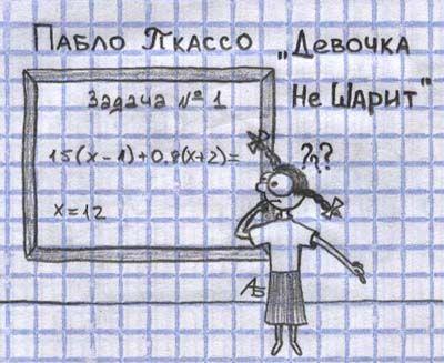 в рисунки в тетради: