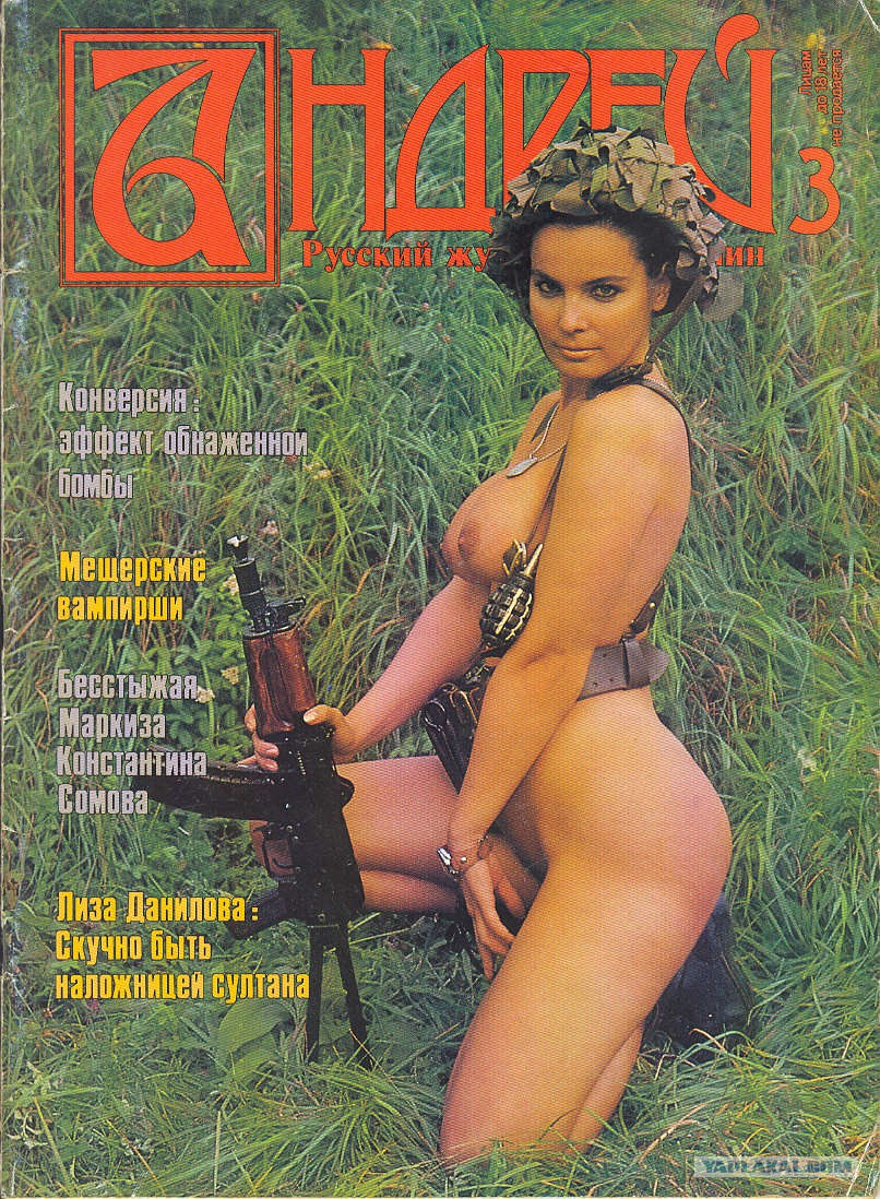 каталог журналов эротического содержания