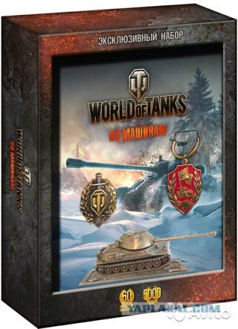 Для танкистов, Под. Набор WofT N1