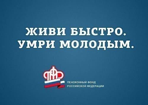 ВГосдуме предложили ликвидировать Пенсионный фонд России