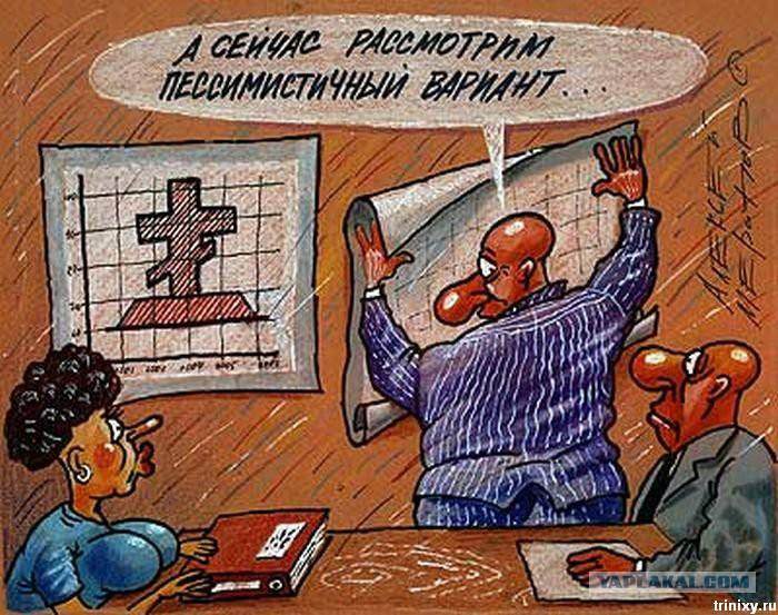 Российский рынок акций открылся значительным снижением индексов - Цензор.НЕТ 3956