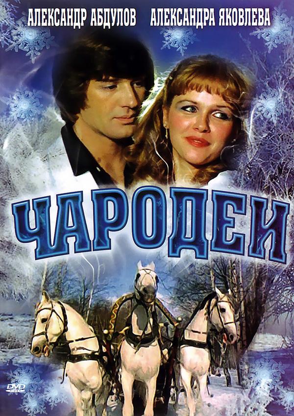 За кадром советского кино «Чародеи»