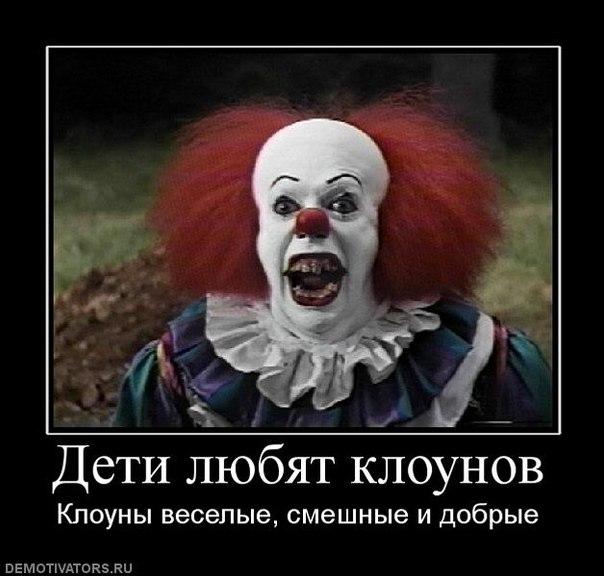 Дошутились. Пырнули клоуна ножом!