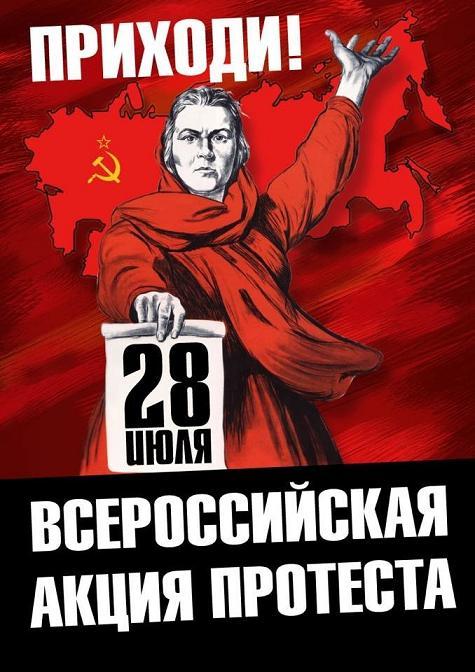 """28 июля - единый день Действий против т.н. """"пенсионной реформы"""""""