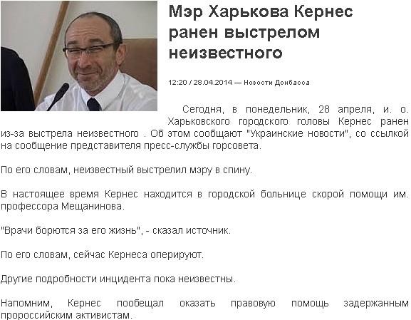 Геннадий Кернес ранен