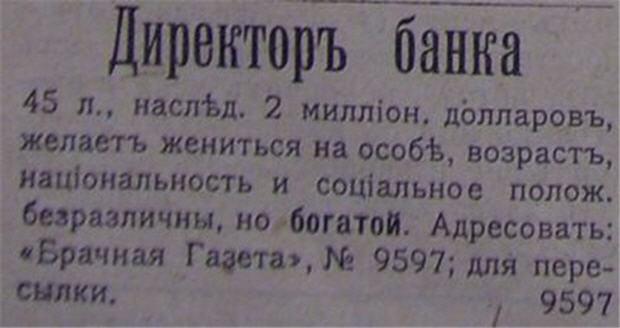 объявления о знакомствах в газетах