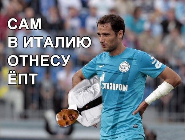 Свежая подборка лучших футбольных мемов месяца