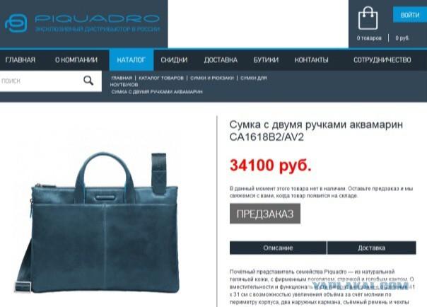 Новая кожаная мужская сумка Piquadro