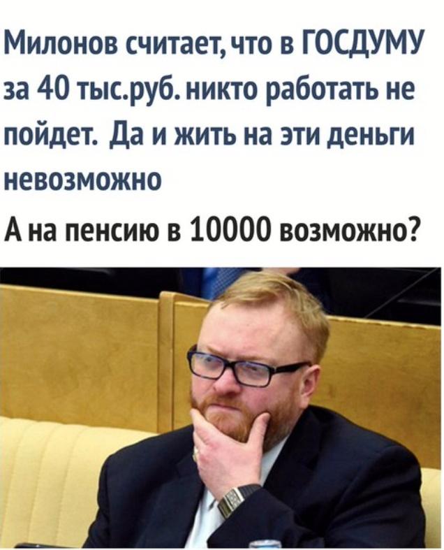 Депутат Милонов не знает, как прожить на 40 тысяч рублей