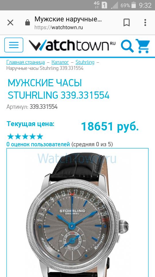 Новые часы. Механика.