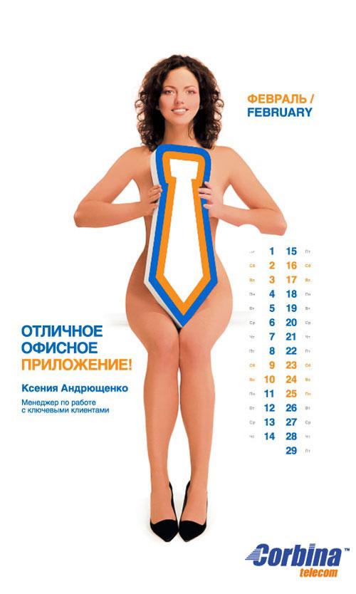 korbina-foto-golih-devushek-na-sayte