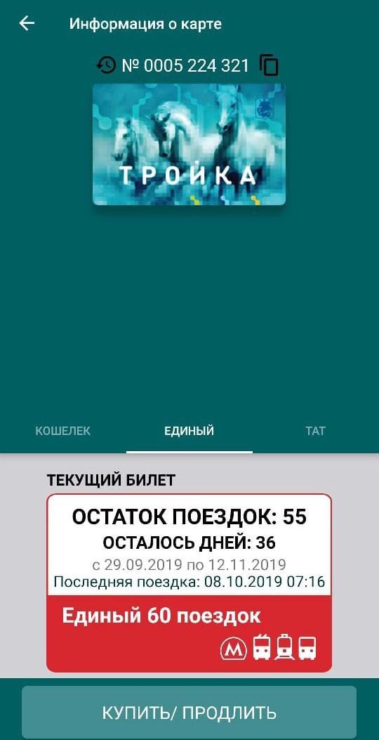 Карта тройки 53 поездки за 1000 рублей.