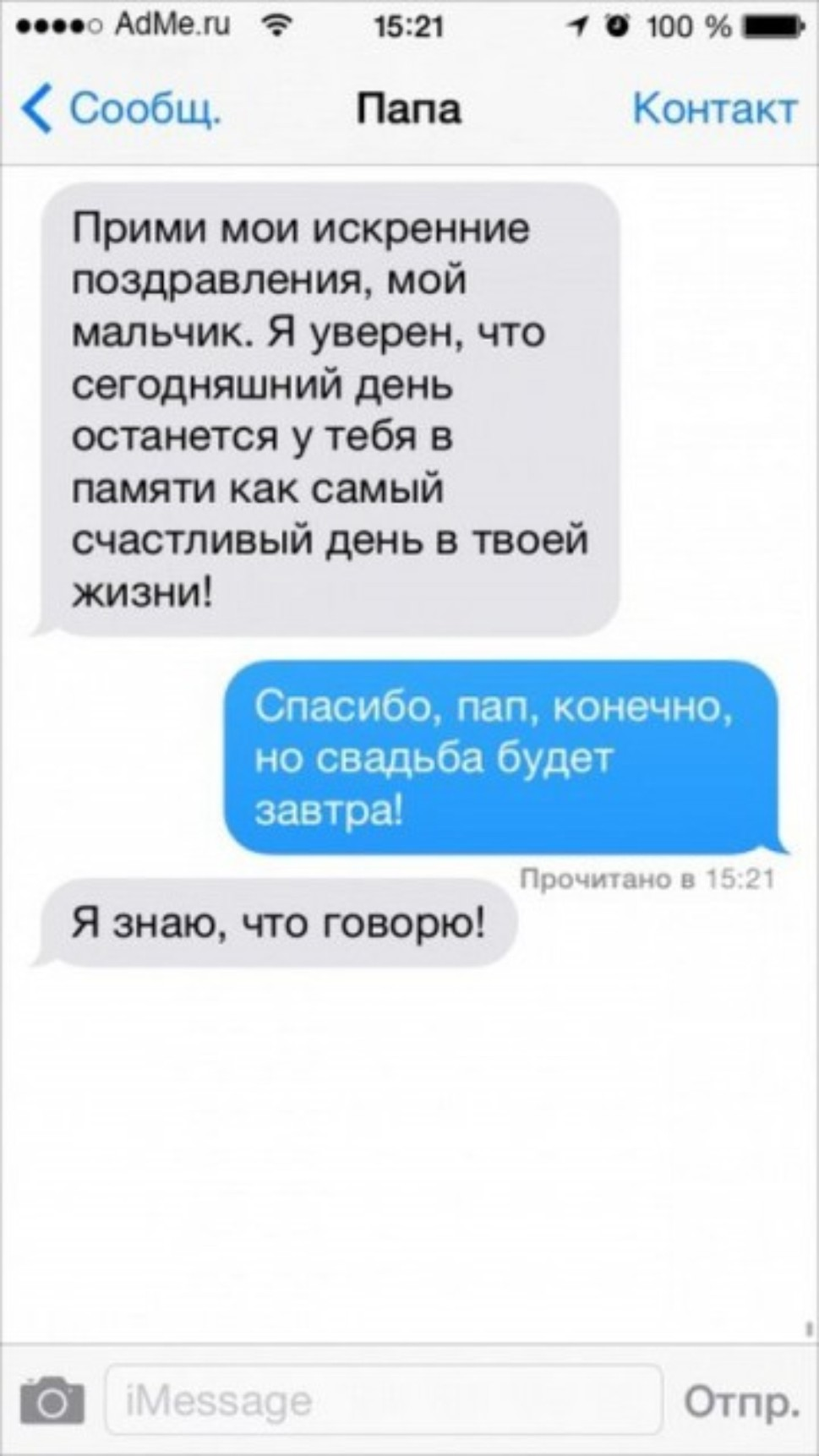 eroticheskie-sms-prikoli