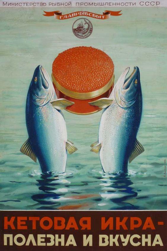 лозунг о рыбалке