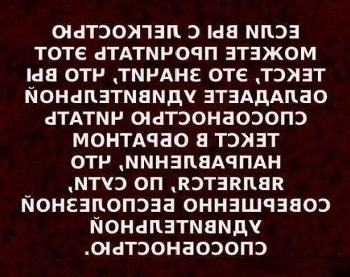 Если ты можешь это прочитать, то ты избранный