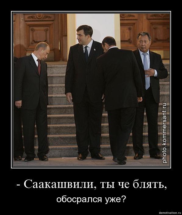 Саакашвили не примет участия в конкурсе на главу Антикоррупционного бюро после консультаций с Порошенко - Цензор.НЕТ 9478