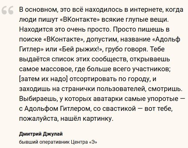 Как найти «экстремистскую» картинку во «ВКонтакте» — пособие от бывшего оперативника Центра «Э»