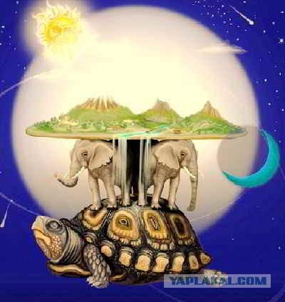 какого теория возникновения земли слоны черепахи таких кукол