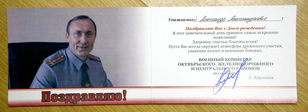 Поздравление с днем рождения военному комиссару от губернатора