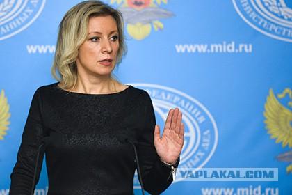 Российский МИД посоветовл навсегда запомнить