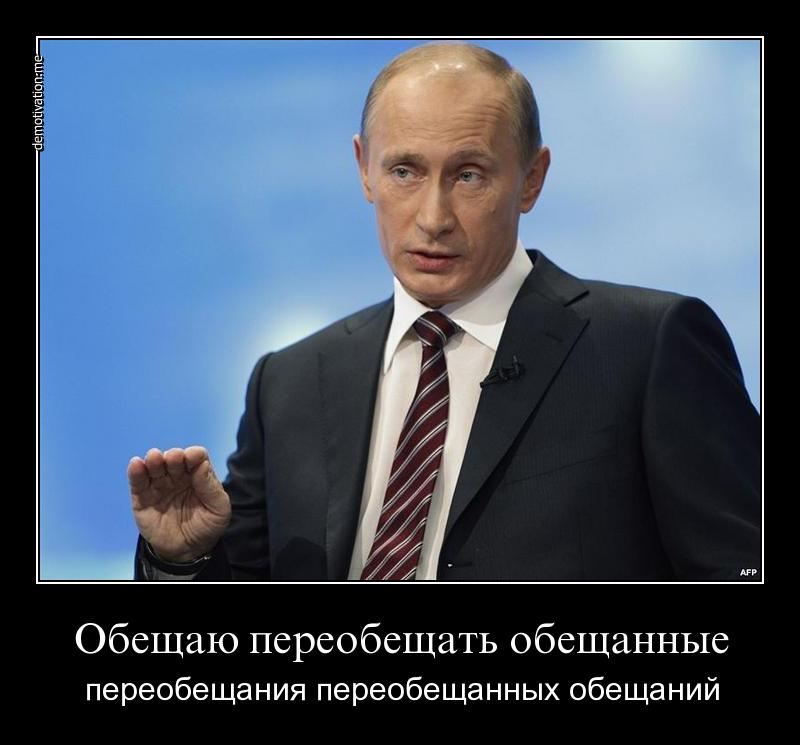 Путин обещает повлиять на террористов на Донбассе - Цензор.НЕТ 903