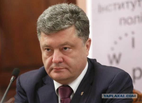 Пётр Порошенко одобрил