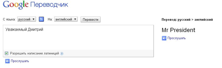 Tweet.  Просто впечатление, что переводчик Гугл имеет свой интеллект...