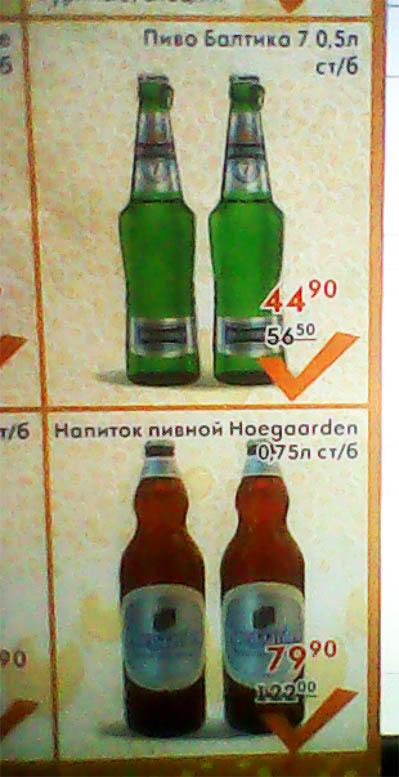 Где попить пива в москве