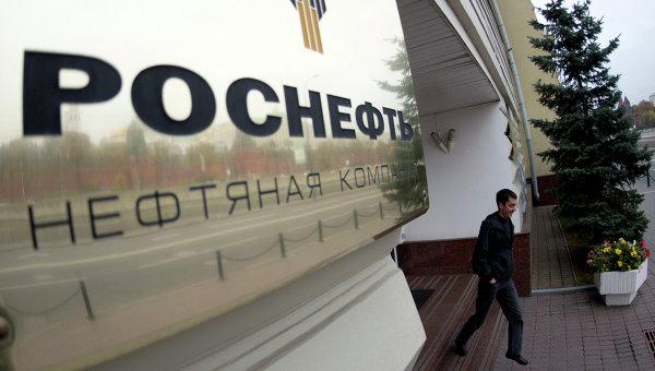 """""""Роснефть"""" просит у правительства 1,5 трлн руб"""