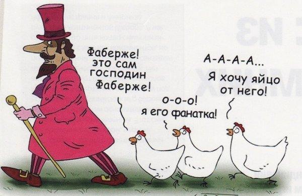 Птичий юмор