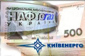 «Нафтогаз» отказал «Киевэнерго» в поставке газа