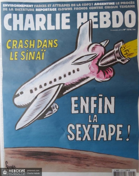 Charlie Hebdo опубликовала еще одну карикатуру