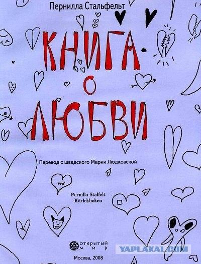 Книга о любви - популярно детям